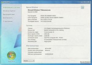 Windows 7 Loader v1.7.7 (REPACK) (x86 - x64) by Daz [Un-Zipped] download pc